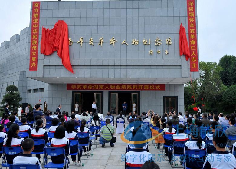 湖南辛亥革命人物纪念馆